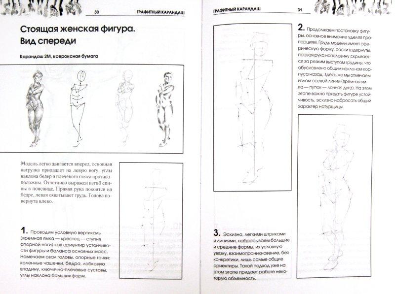 Иллюстрация 1 из 28 для Рисуем обнаженную натуру - Андрей Печенежский | Лабиринт - книги. Источник: Лабиринт