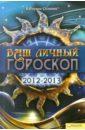 Соляник Катерина Олеговна Ваш личный гороскоп на 2012 - 2013