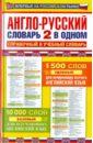 Англо-русский словарь. 2 в одном. Справочный и учебный словарь. 10 000 слов