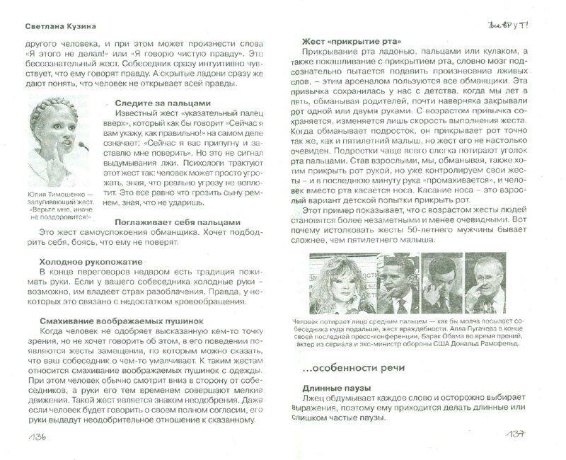 Иллюстрация 1 из 7 для Узнай лжеца по лицу, жестам и речи - Светлана Кузина | Лабиринт - книги. Источник: Лабиринт