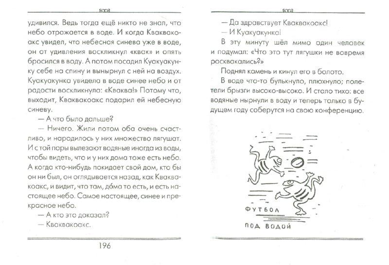 Иллюстрация 1 из 55 для Собачья сказка - Карел Чапек | Лабиринт - книги. Источник: Лабиринт