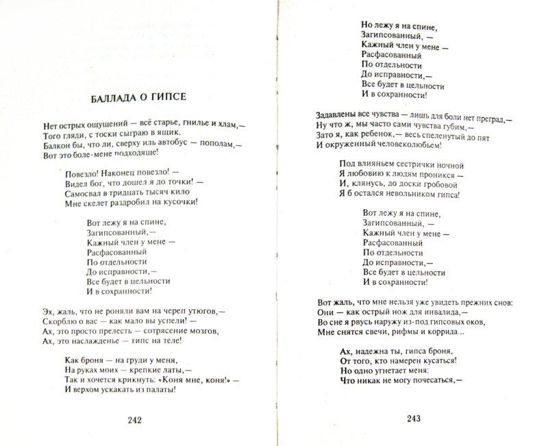 Иллюстрация 1 из 7 для Избранное - Владимир Высоцкий   Лабиринт - книги. Источник: Лабиринт