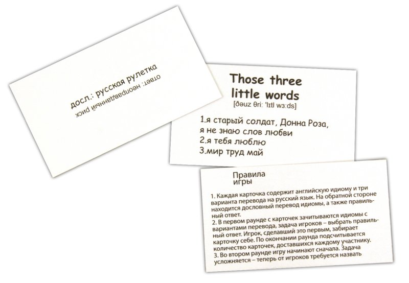 Иллюстрация 1 из 8 для Зашкодник по-английски. Смешная игра в слова. Лучше разговорника. Набор карточек   Лабиринт - книги. Источник: Лабиринт