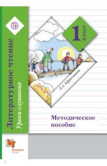Литературное чтение. Уроки слушания. 1 класс. Методическое пособие. ФГОС