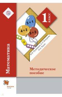Математика. 1 класс. Методическое пособие. ФГОС вентана граф литературное чтение уроки слушания 1 кл методическое пособие издание 4