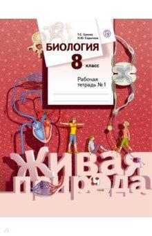 Биология. 8 класс. Рабочая тетрадь №1. ФГОС