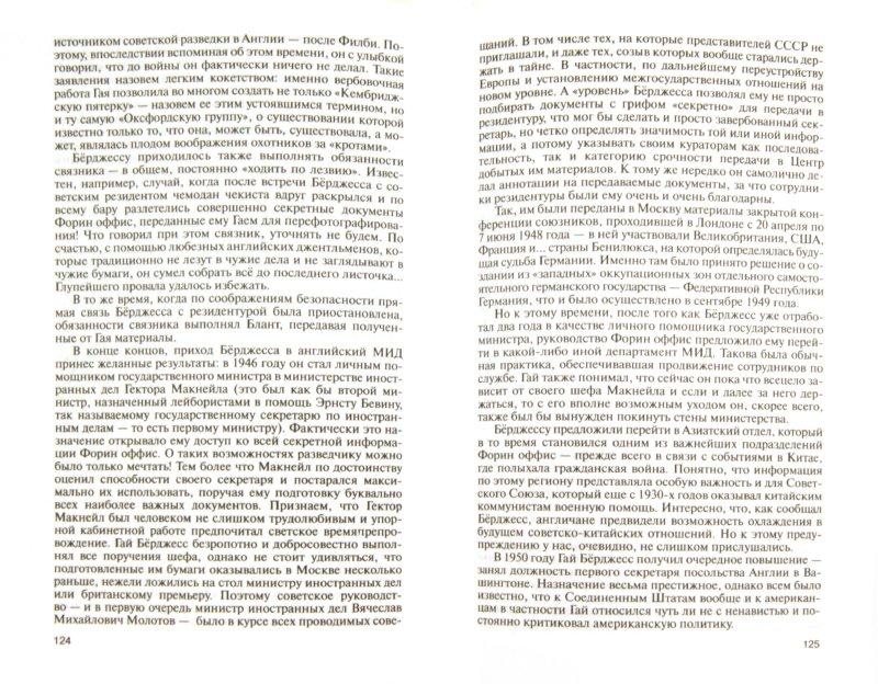 Иллюстрация 1 из 10 для Ким Филби - Николай Долгополов   Лабиринт - книги. Источник: Лабиринт