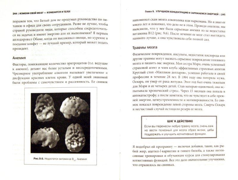 Иллюстрация 1 из 3 для Измени свой мозг - изменится и тело! - Дэниэл Амен | Лабиринт - книги. Источник: Лабиринт