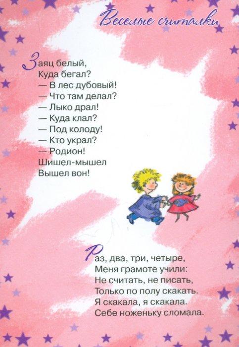 Иллюстрация 1 из 17 для Веселые считалки. Набор карточек для занятий с детьми - Наталия Плотникова | Лабиринт - книги. Источник: Лабиринт
