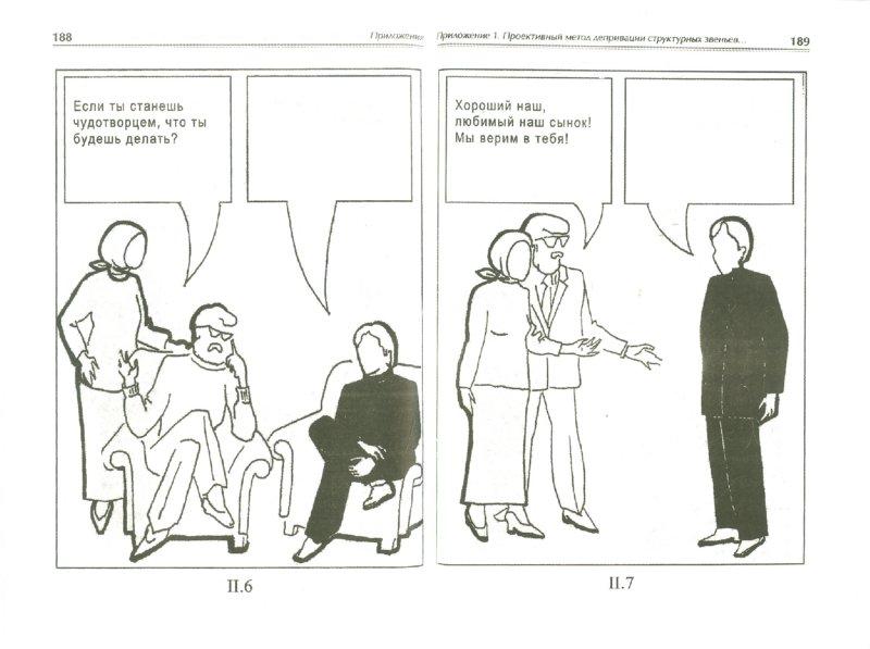 Иллюстрация 1 из 9 для Психология верующего. Ценностно-смысловые ориентации и религиозная вера личности - Алексей Двойнин | Лабиринт - книги. Источник: Лабиринт