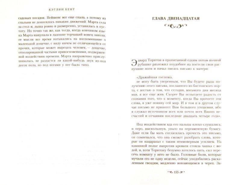 Иллюстрация 1 из 14 для Жена изменника - Кэтлин Кент | Лабиринт - книги. Источник: Лабиринт