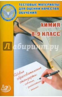 Химия. 8-9 классы. Тестовые материалы для оценки качества обучения