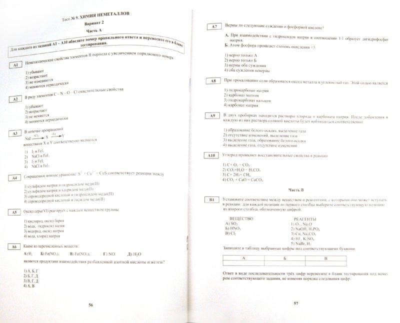 Гдз по сборнику по химии онлайн