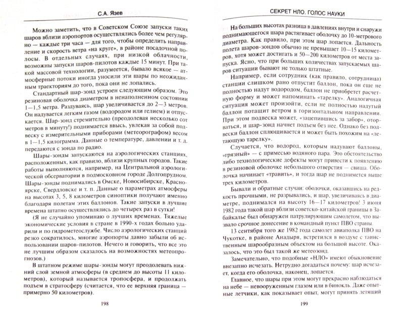 Иллюстрация 1 из 26 для Мифы минувшего века - Сергей Язев   Лабиринт - книги. Источник: Лабиринт