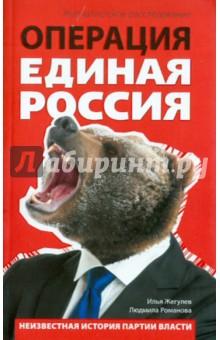 """Операция """"Единая Россия"""". Неизвестная история партии власти"""