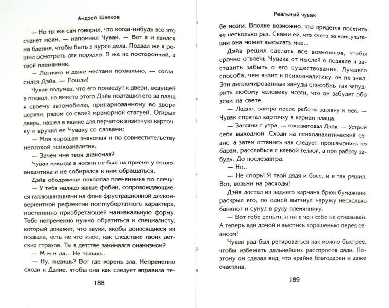 Иллюстрация 1 из 6 для Реальный чувак - Андрей Шляхов | Лабиринт - книги. Источник: Лабиринт