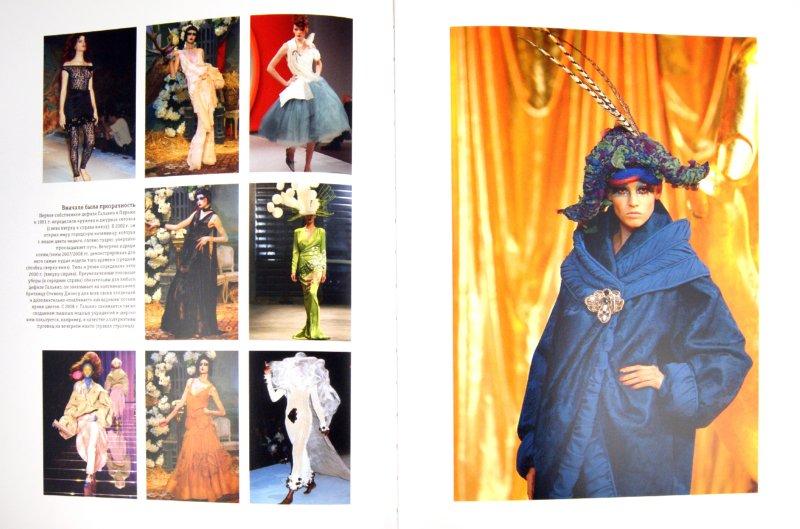 Иллюстрация 1 из 22 для Мода. 150 лет. Кутюрье. Дизайнеры. Марки - Шарлот Силинг | Лабиринт - книги. Источник: Лабиринт