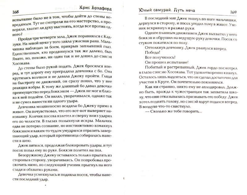 Иллюстрация 1 из 20 для Юный самурай. Путь меча - Крис Брэдфорд | Лабиринт - книги. Источник: Лабиринт