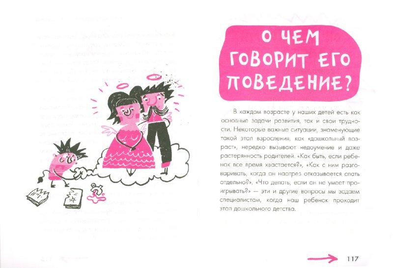 Иллюстрация 1 из 35 для Сделать счастливыми наших детей. Дошкольники 3-6 лет   Лабиринт - книги. Источник: Лабиринт