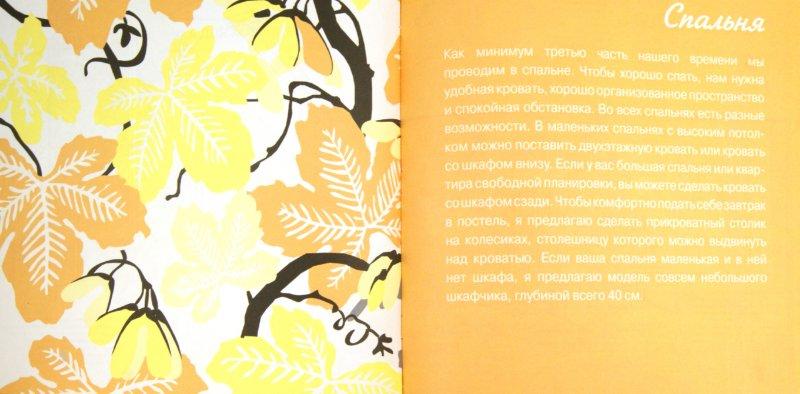Иллюстрация 1 из 9 для Проекты внутреннего убранства дома. Создание модных и изящных решений - София Шострем   Лабиринт - книги. Источник: Лабиринт