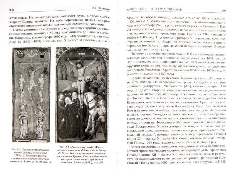 Иллюстрация 1 из 9 для Античность - это средневековье - Анатолий Фоменко | Лабиринт - книги. Источник: Лабиринт