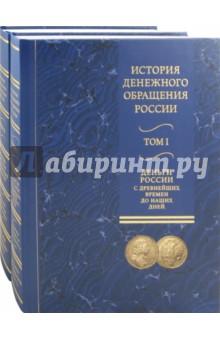 История денежного обращения России. В 2-х томах альбом для юбилейных 10руб монет