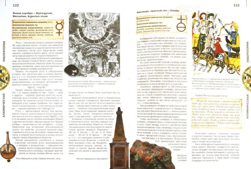 Иллюстрация 1 из 7 для Мир алхимии - Дмитрий Леонтьев | Лабиринт - книги. Источник: Лабиринт