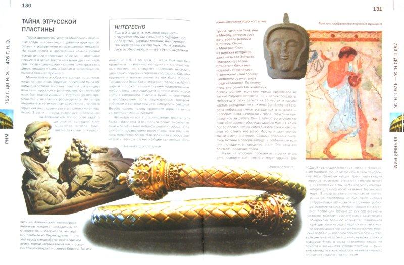 Иллюстрация 1 из 16 для Древний мир - Климов, Соломадина | Лабиринт - книги. Источник: Лабиринт