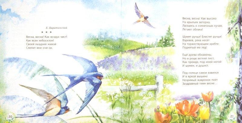 Иллюстрация 1 из 22 для Песенка ручейка. Весна   Лабиринт - книги. Источник: Лабиринт