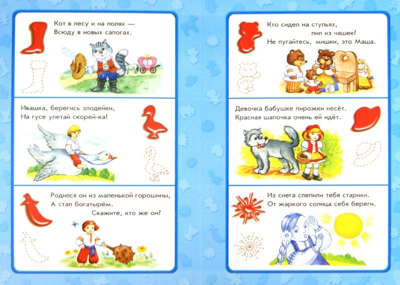 Иллюстрация 1 из 7 для Сказки с пазлами - Виктория Круглова | Лабиринт - книги. Источник: Лабиринт
