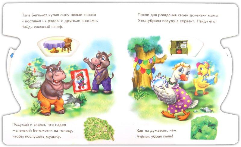 Иллюстрация 1 из 9 для Три поросенка | Лабиринт - книги. Источник: Лабиринт