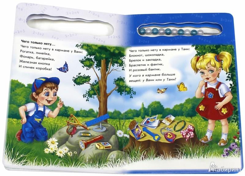Иллюстрация 1 из 11 для Веселые задачки - Ирина Солнышко | Лабиринт - книги. Источник: Лабиринт