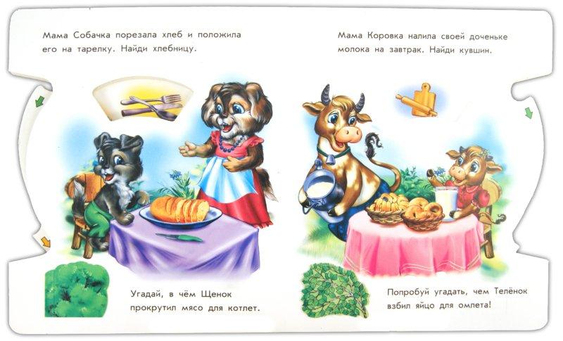 Иллюстрация 1 из 7 для Найди посуду - Любовь Яковенко | Лабиринт - книги. Источник: Лабиринт