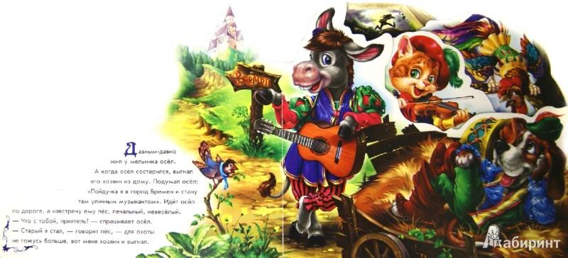 Иллюстрация 1 из 8 для Бременские музыканты | Лабиринт - книги. Источник: Лабиринт