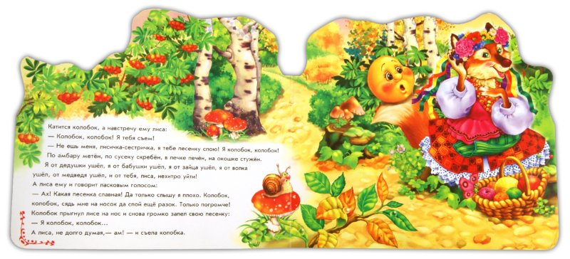 Иллюстрация 1 из 12 для Колобок   Лабиринт - книги. Источник: Лабиринт