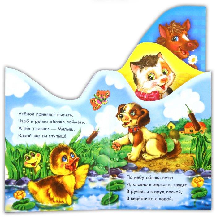 Иллюстрация 1 из 6 для Домашние зверята - Р. Кривченко | Лабиринт - книги. Источник: Лабиринт