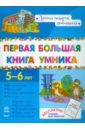 Коваль Н. Первая большая книга Умника 5-6 лет гаврина с большая книга тестов 5 6 лет мрр