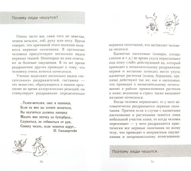 Иллюстрация 1 из 6 для Обо всем на свете. Более 50 каверзных вопросов и ответов - Иван Коперштенберг | Лабиринт - книги. Источник: Лабиринт