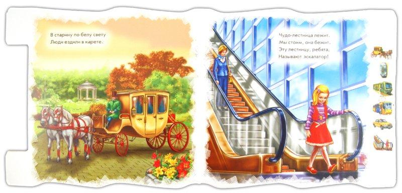 Иллюстрация 1 из 11 для Мы едем, едем... - Ирина Солнышко | Лабиринт - книги. Источник: Лабиринт