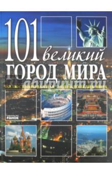 101 великий город мира