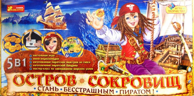 Иллюстрация 1 из 16 для Остров сокровищ - И. Копейкин | Лабиринт - книги. Источник: Лабиринт