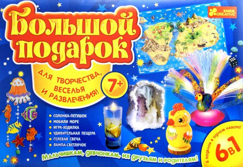 Иллюстрация 1 из 11 для Большой подарок для творчества, веселья и развлечения 6 в 1   Лабиринт - игрушки. Источник: Лабиринт