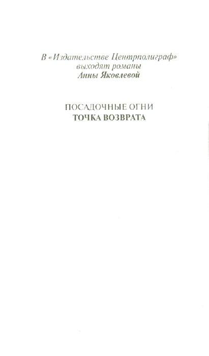 Иллюстрация 1 из 8 для Точка возврата - Анна Яковлева | Лабиринт - книги. Источник: Лабиринт