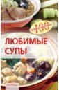 Тихомирова Вера Анатольевна Любимые супы