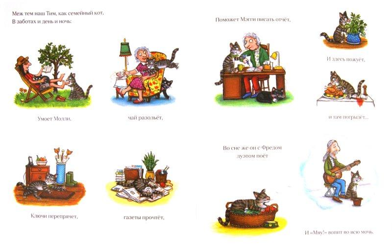 Иллюстрация 1 из 41 для Тимоти Скотт - Джулия Дональдсон | Лабиринт - книги. Источник: Лабиринт
