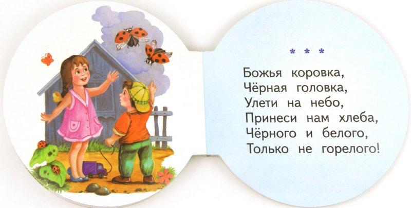 Иллюстрация 1 из 13 для Нескучайка   Лабиринт - книги. Источник: Лабиринт