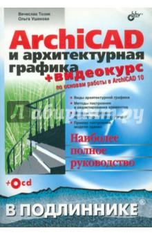 ArchiCAD и архитектурная графика (+CD)