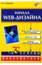 Смирнова Ирина Евгеньевна Начала Web-дизайна