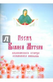 Песнь Божией Матери Валаамского Старца Схимонаха Николая к богородице прилежно ныне притецем… молитвы к божией матери перед ее чудотворными иконами