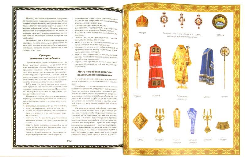 Иллюстрация 1 из 4 для Энциклопедия Православной жизни - Калинина, Стромынский | Лабиринт - книги. Источник: Лабиринт